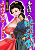 素浪人暗殺剣(分冊版) 【第2話】