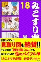 みこすり半劇場第18集