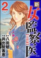新・女監察医【京都編】 2