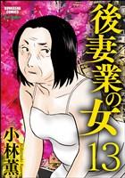 後妻業の女(分冊版) 【第13話】