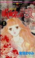 吸血鬼のキス 1巻