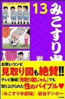 みこすり半劇場第13集