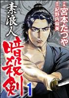 素浪人暗殺剣 1