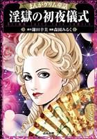 『まんがグリム童話 淫獄の初夜儀式』の電子書籍