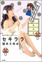 桜木さゆみコレクション1セキララ