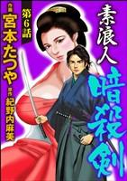 素浪人暗殺剣(分冊版) 【第6話】
