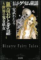 まんがグリム童話 猟奇おとぎ話~世界の鬼女・妖女