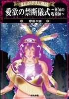 『まんがグリム童話 愛欲の禁断儀式~狂気の呪術師~』の電子書籍