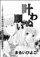 叶わぬ願い~2013年神奈川県6歳女児死体遺棄事件~(単話版)