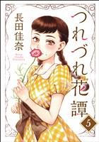 つれづれ花譚(分冊版) 【第5話】