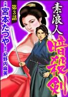 素浪人暗殺剣(分冊版) 【第3話】