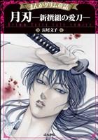 『まんがグリム童話 月刃―新撰組の愛刀―』の電子書籍