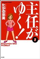 [無料版]主任がゆく! 1巻