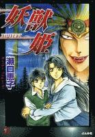 妖獣姫1巻