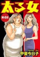 太る女(分冊版) 【第4話】