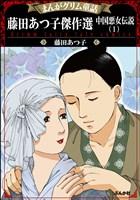 『まんがグリム童話 藤田あつ子傑作選 中国悪女伝説 (1)』の電子書籍
