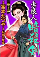 素浪人暗殺剣(分冊版) 【第8話】