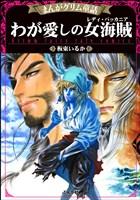 『まんがグリム童話 わが愛しの女海賊(レディ・バッカニア)』の電子書籍