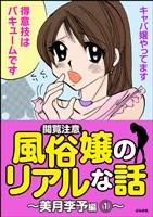 【閲覧注意】風俗嬢のリアルな話~美月李予編~(分冊版) 1