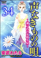声なきものの唄~瀬戸内の女郎小屋~(分冊版) 【第34話】