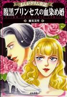 『まんがグリム童話 腹黒プリンセスの血染め婚』の電子書籍