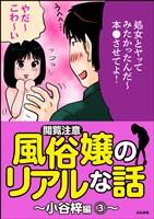 【閲覧注意】風俗嬢のリアルな話~小谷梓編~ 3