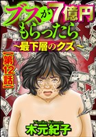 ブスが7億円もらったら~最下層のクズ~(分冊版) 【第12話】