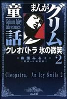 まんがグリム童話 クレオパトラ氷の微笑 2巻