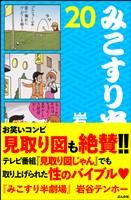 みこすり半劇場第20集