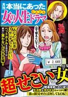 本当にあった女の人生ドラマ超せこい女 Vol.15