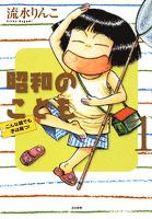 昭和のこども~こんな親でも子は育つ!~ 1巻