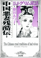 まんがグリム童話 中国悪妻残酷伝