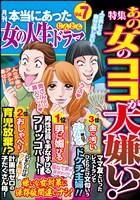 本当にあった女の人生ドラマあの女のココが大嫌い! Vol.7