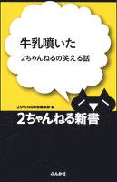 『牛乳噴いた―2ちゃんねるの笑える話』の電子書籍