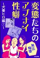 【無法痴態】変態たちのアブナイ性癖~犬養ヒロ編~ 7