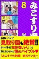 みこすり半劇場第8集