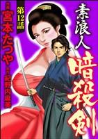 素浪人暗殺剣(分冊版) 【第12話】