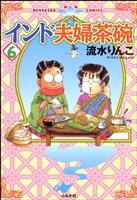 インド夫婦茶碗 6巻
