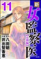 新・女監察医【京都編】 11