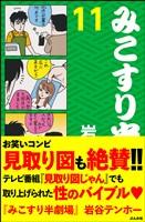 みこすり半劇場第11集