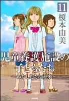児童養護施設の子どもたち(分冊版) 【第11話】
