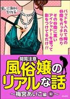 【閲覧注意】風俗嬢のリアルな話~梅宮あいこ編~ 4