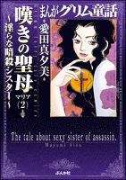 まんがグリム童話 嘆きの聖母~淫らな暗殺シスター~2巻
