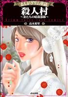 『殺人村~妻たちの暗殺部隊~』の電子書籍