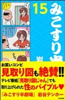 みこすり半劇場第15集