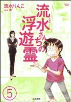 流水さんちの浮遊霊(分冊版) 【第5話】