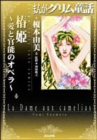 まんがグリム童話 椿姫 ~愛と官能のオペラ~