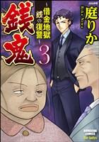 銭鬼~借金地獄 銭の復讐~3