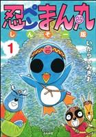 忍ペンまん丸 しんそー版【電子限定カラー特典付】 1