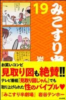 みこすり半劇場第19集